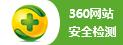 360安全网站认证